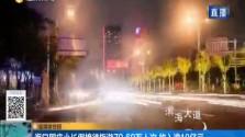 海口国庆小长假接待旅游79.69万人次 收入逾10亿元