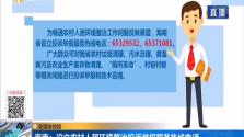 海南:设立农村人居环境整治投诉举报服务热线电话
