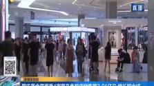 国庆黄金周海南4家离岛免税店销售额3.91亿元 增长超六成