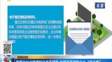 """海南出臺注銷便利化改革措施 六項改革破解企業""""退出難"""""""