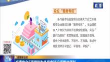海南出台5项措施为外商来琼投资提供便利