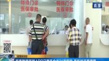 海南智慧医院APP已覆盖全省31家医院 手机挂号更便捷