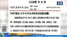 """台风四级预警!今年第22号台风""""麦德姆""""生成 海南局地将迎暴雨"""