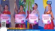 三亚市第七届全民健身广场舞大赛总决赛举行