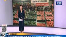 海南公布9批次不合格食品 涉及海口國興大潤發及多家農貿市場