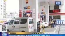 海南油价5日迎来上调 92号汽油每升上调0.09元