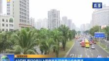 10日起 海口9座以上載客汽車可使用公交專用道