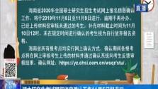 硕士研究生考试网报信息确认工作11月5日起进行