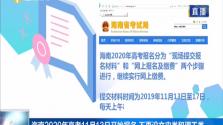 海南2020年高考11月13日開始報名 不再設文史類和理工類