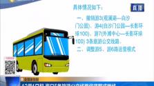 12月1日起 海口5条旅游公交线路将调整或撤线