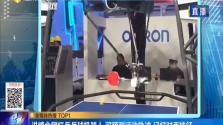 进博会网红乒乓球机器人 可预测运动轨迹 记忆对手特征