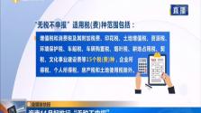 """海南11月起推行""""無稅不申報"""""""