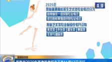 海南省2020年高考藝考報名工作11月13日進行