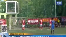 2019五人足球冠军联赛华南大区赛在三亚闭幕