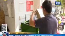 快递包装垃圾回收 现状:快递企业回收包装垃圾 部分网点执行落实遇冷