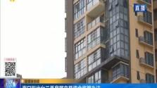 海南擬出臺二手房屋交易資金監管辦法
