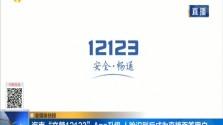 """海南""""交管12123""""App升级 人脸识别后成为直?#29992;?#31614;用户"""