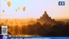 """""""爱上新云南""""全国旅游营销活动在三亚举行"""