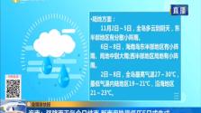 海南:强降雨天气今日结束 新南海热带低压5日或生成
