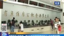 海南发布公告重申:单位不得违规随意降低职工公积金缴存基数