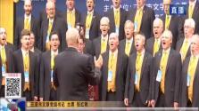 第二届海南(21世纪海上丝绸之路)合唱节走进三亚