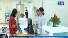 海南省2020年起统一城乡居民医保 大病保险最高报销30万元