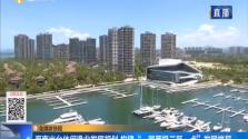 """海南出台休闲渔业发展规划 构建""""一圈两极三区一点""""发展格局"""