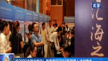 近2000个就业岗位!海南举行2019年硕博人才对接会