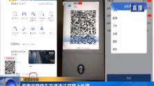 海南省租赁车交通违法可网上办理
