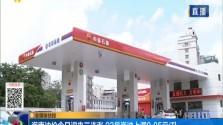 海南油价今日迎来三连涨 92号汽油上调0.05元/升