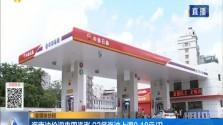 海南油价迎来四连涨 92号汽油上调0.18元/升