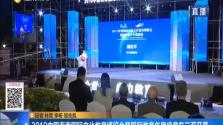 2019中國海南國際文化教育博覽會暨國際教育年度盛典在三亞開幕