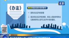 海口发布国有土地上房屋征收补偿安置新标准