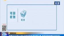 海南2020年10月1日起实施生活垃圾分类 违规最高将罚50000元