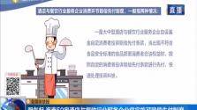 明年起 海南50家酒店与餐饮行业服务企业将实施可赔偿先付制度