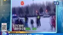 学生主动拥抱护学民警 民警:心都暖化了!