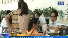 12月9日起海南个人住房公积金贷款部分政策调整