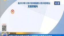 文昌12月25日至28日禁止体育娱乐广告性飞行活动
