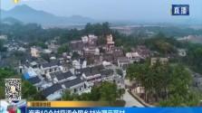 海南10个村获评全国乡村治理示范村