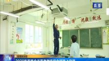 2020年海南全省高考考场将全部装上空调