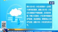 春節期間海南前暖后冷 25日夜間—27日將大幅降溫伴降雨