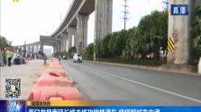 海口龙昆南延长线主线功能性通车 将纾解城市内涝