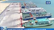 海南推进港口岸电建设 2020年底前完成65个泊位配套