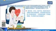 防控新型冠状病毒感染的肺炎疫情 海南在机场码头等地开展体温检测 加强新型肺炎疫情防控