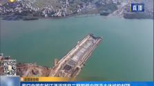 海口文明东越江通道项目二期围堰内隧道主体结构封顶