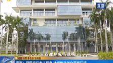 海南:园区实行专人服务 持续推动优化营商环境