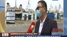 海口秀英港返程人数有所上升 港口防控疫情工作有序展开