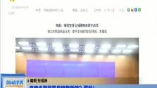 海南省撤回现房销售新政?假的!