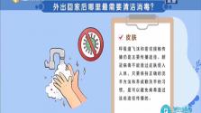 外出回家后哪里最需要清潔消毒?