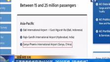 三亞鳳凰機場獲評1500萬-2500萬級